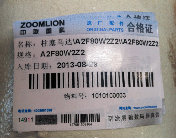 ZOOMLION crawler crane QUY70 QUY80 Derricking winch Plunger motor  A2F80W2Z2 1010100003