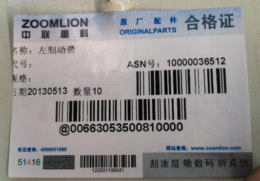 ZOOMLION crawler crane ZCC800 750 Brake belt, left  and right 00663053500810000 00663053500820000